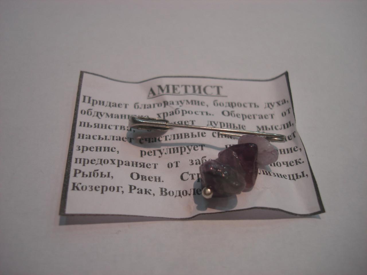 Булавка оберег с камнем Аметист