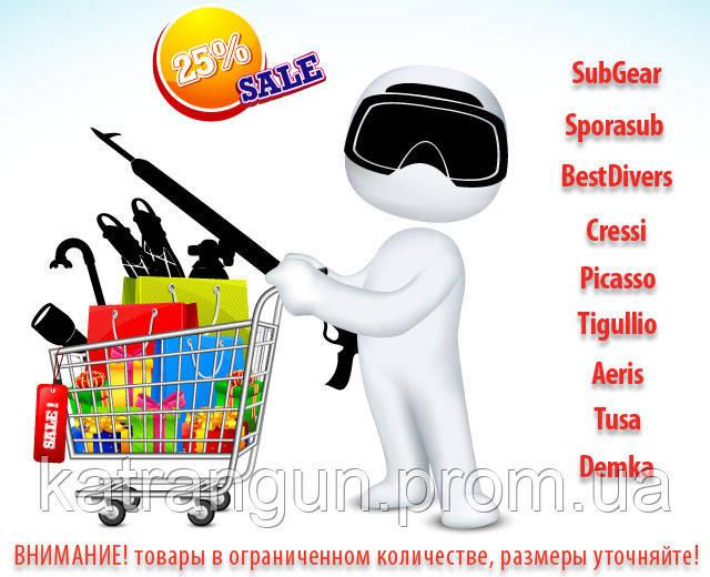 Скидка 25% на SubGear, Sporasub, Tusa, Demka, BestDiver, Cressi, Picasso