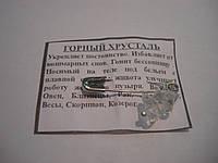 Булавка оберег с камнем Горный хрусталь, фото 1