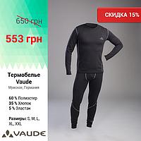Новое термобелье Vaude из Германии - скидка 15%