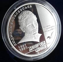 Чайка Дніпрова Срібна монета 5 гривень срібло 15,55 грам, фото 3