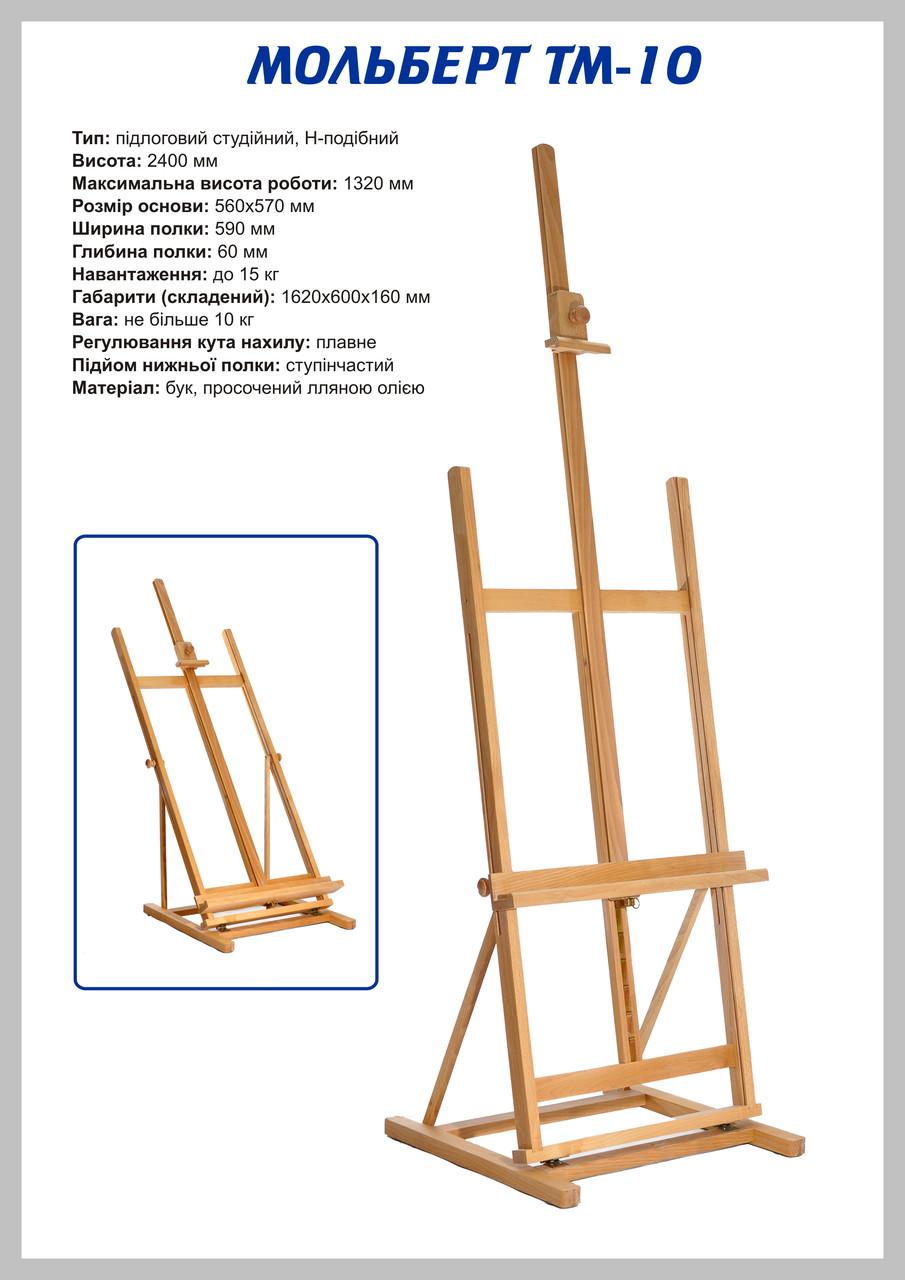Мольберт художній, бук, ТМ-10