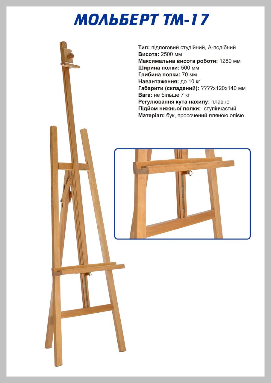 Мольберт художественный, бук, ТМ-17