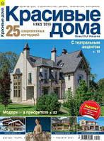 Журнал Красивые дома (Beautiful Hauses) №01 (192) январь 2019
