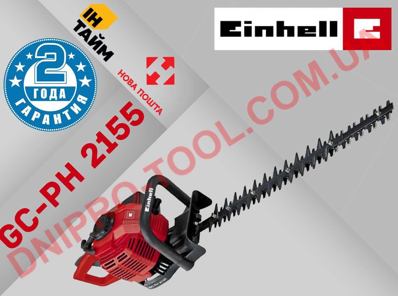Бензиновый кусторез Einhell GC-PH 2155
