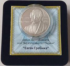 Євген Гребінка Срібна монета 5 гривень срібло 15,55 грам, фото 3