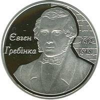 Євген Гребінка Срібна монета 5 гривень срібло 15,55 грам, фото 2