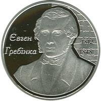 Євген Гребінка Срібна монета 5 гривень срібло 15,55 грам