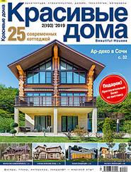 Журнал Красивые дома (Beautiful Hauses) №02 (193) февраль 2019