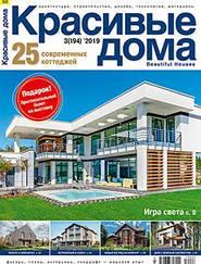 Журнал Красивые дома (Beautiful Hauses) №03 (194) март 2019