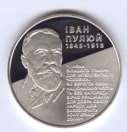 Іван Пулюй Срібна монета 5 гривень срібло 15,55 грам