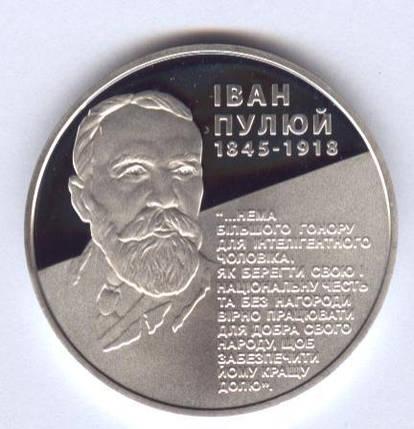 Іван Пулюй Срібна монета 5 гривень срібло 15,55 грам, фото 2