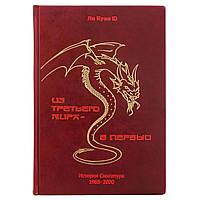 """Кожаная книга Ли Куан Ю """"Из третьего мира в первый"""""""