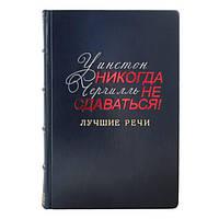 """Кожаная книга """"Никогда не сдавайся Лучшие речи Черчилля"""""""