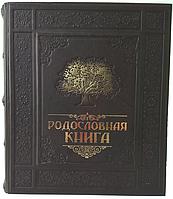 Элитная книга в кожаном переплете Родословная книга МАКЕЙ семейная летопись