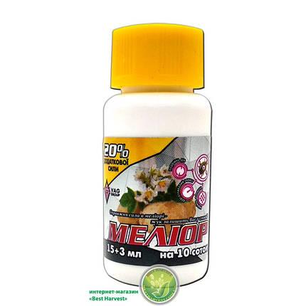 Инсектицид «Мелиор» 18 мл, оригинал, фото 2