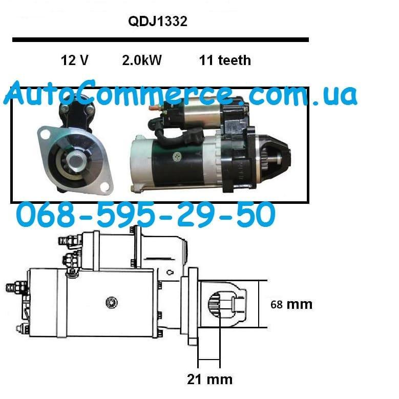 Стартер трактор Dong Feng 354, Foton 404, JINMA-404, ДТЗ-454(QDJ1332)