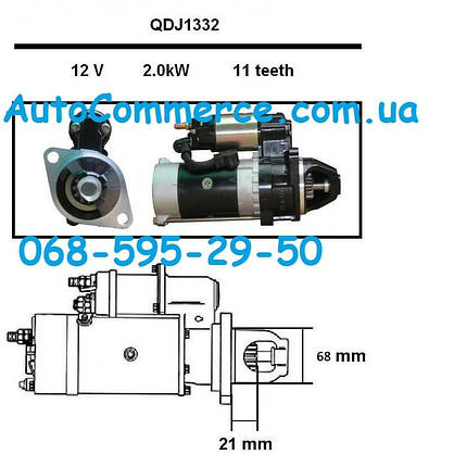 Стартер трактор Dong Feng 354, Foton 404, JINMA-404, ДТЗ-454(QDJ1332), фото 2