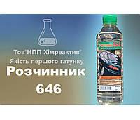Розчинник 646 Хімреактив 0.5 л.(0,375 кг.)