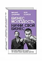 Дашкиев М.Ю., Осипов П.В. Бизнес Молодость. Начни свой бизнес (Обложка с портретами)