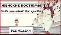 Модно и женственно! Юбочные костюмы. Встречайте новинки))))