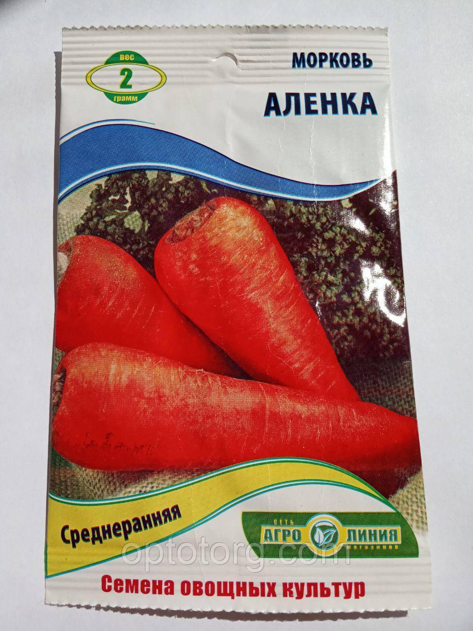 Семена моркови Аленка 2 гр