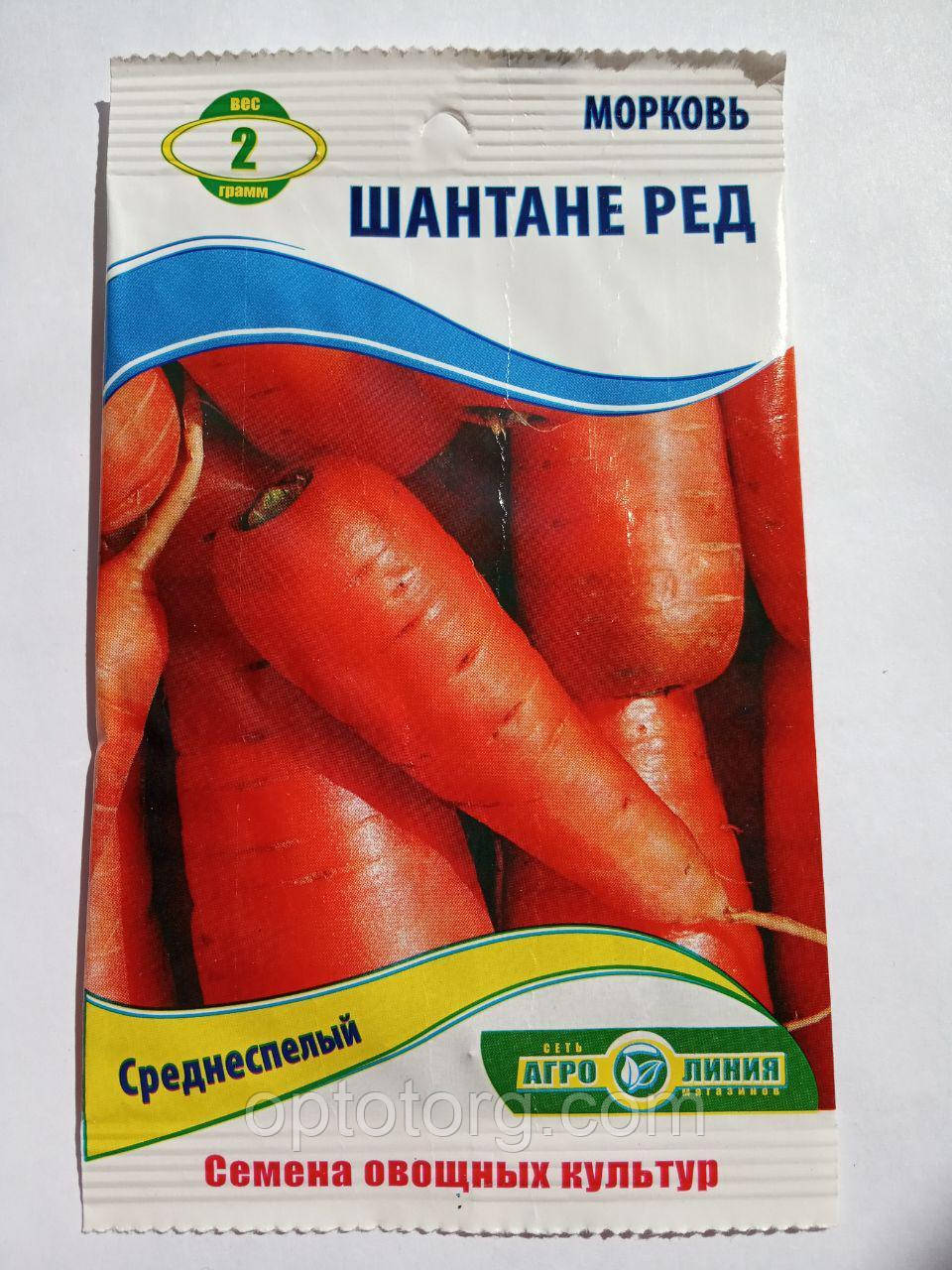 Семена моркови  Шантане ред 2 гр