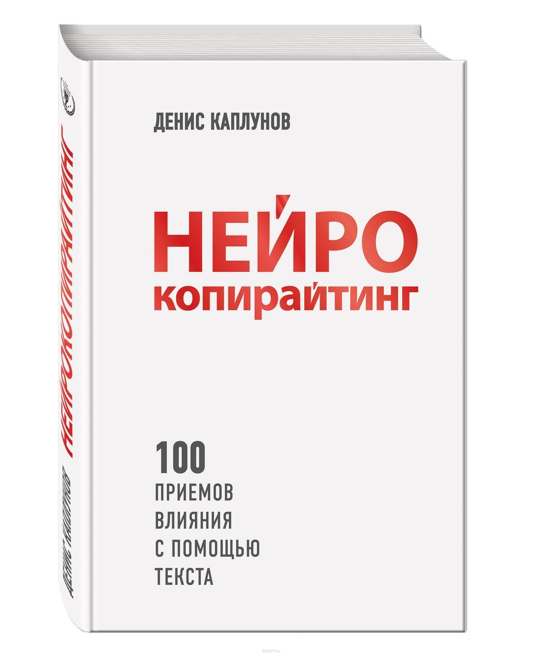 Д.Каплунов. Нейрокопирайтинг. 100 приёмов влияния с помощью текста