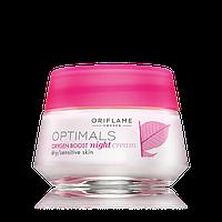 Ночной крем для сухой/чувствительной кожи «Активный кислород» от Орифлейм