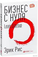 Эрик Рис. Бизнес с нуля. Метод Lean Startup