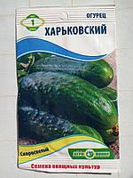 Семена огурцов Харьковский 1 гр