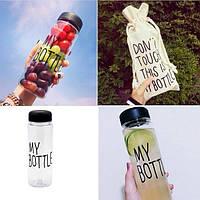 """Трендовая бутылка """"My bottle"""" уже в наличии"""
