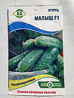 Семена огурцов Малыш F1 0.5 гр