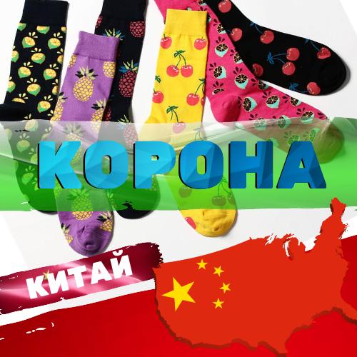 КОРОНА женские носки демисезон ( Китай)