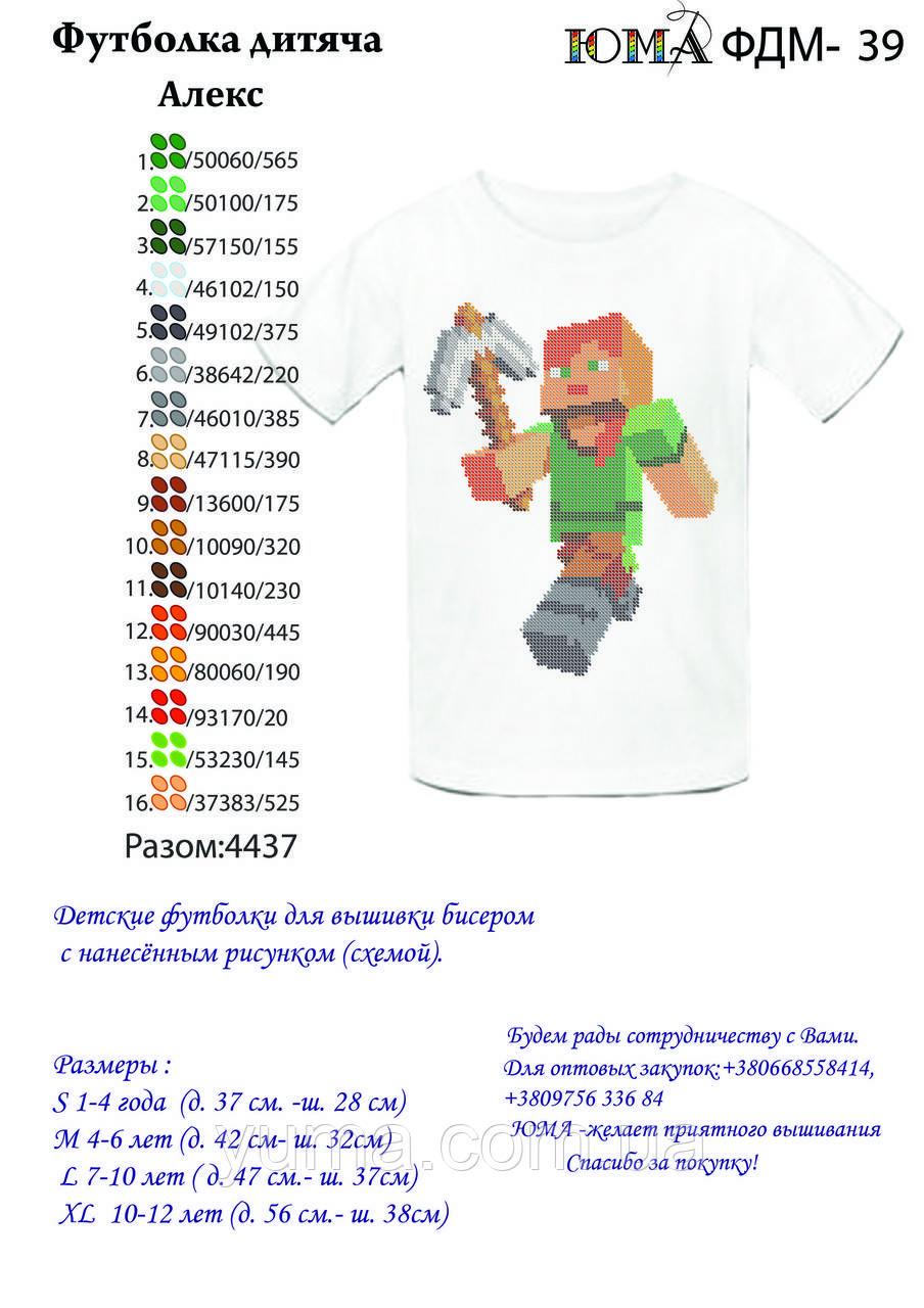 Футболки для вышивки  Майнкрафт  Алекс