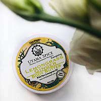 "Зволожучий крем для тіла""Lemongrass Ginger"" Utama Spice"