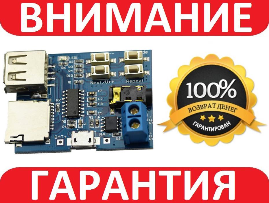 MP3 модуль 3.7-5.5В USB MicroSD TF MP3