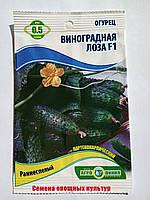 Семена огурцов Виноградная лоза F1 0.5 гр