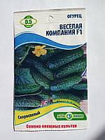 Семена огурцов Веселая компания F1 0.5 гр