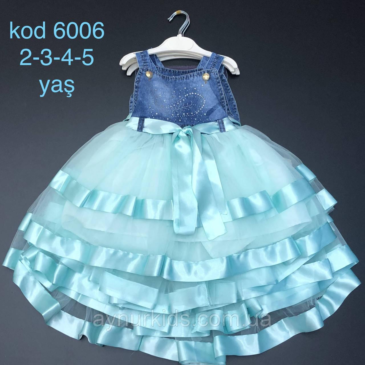 Пышное платье-сарафан 2-3-4-5 лет