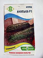 Семена огурцов Анулька F1 0.5 гр