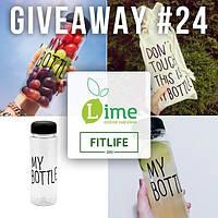 Новый giveaway oт нашего магазина Lime и FITLIFE.guru