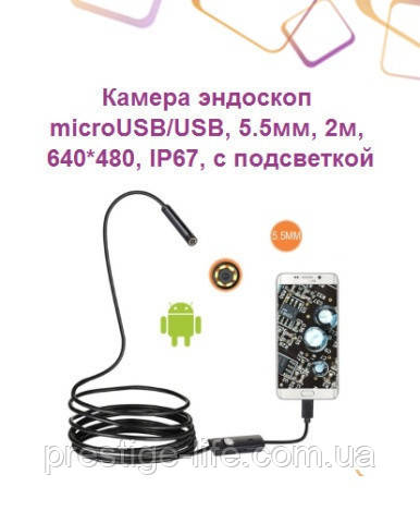 Эндоскоп microUSB 720P 5.5мм 2М Android и Iphone, Windows + переходник USB