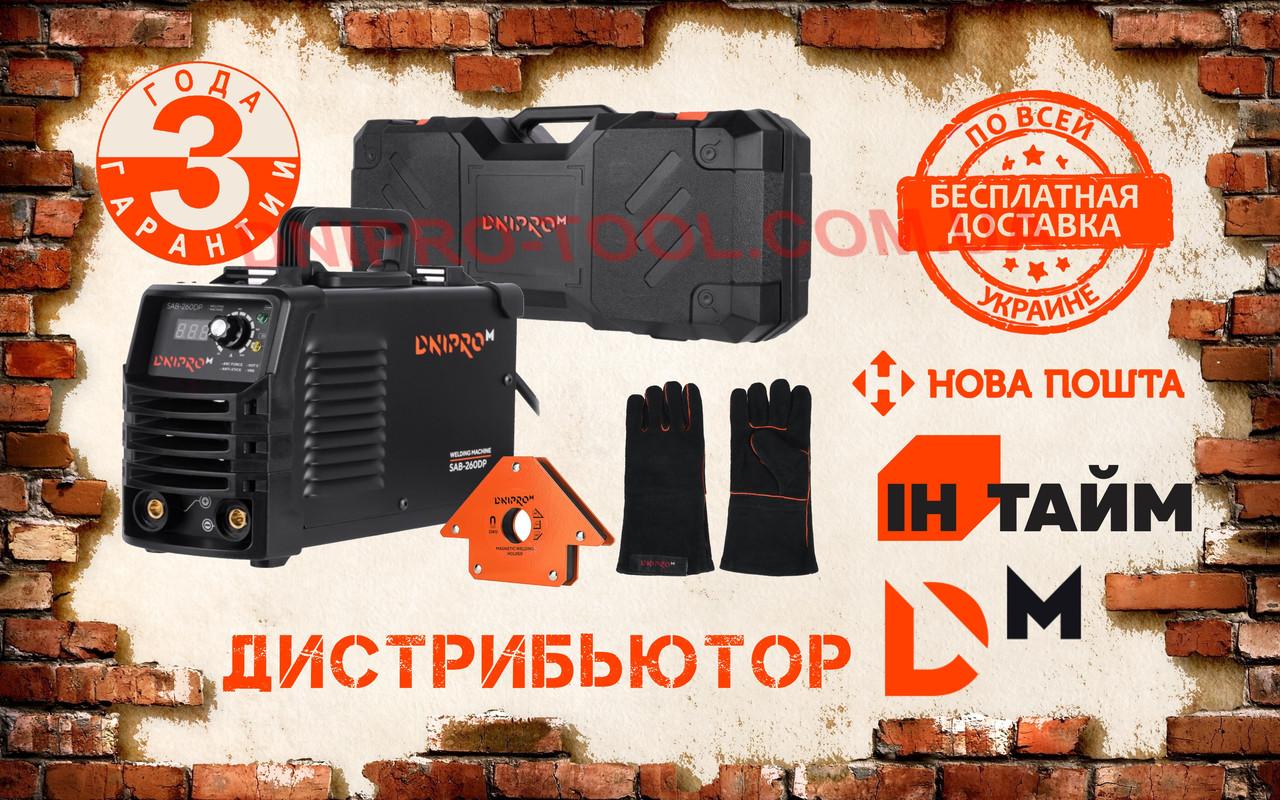 Сварочный аппарат инверторный Dnipro-M SAB-260DPB в кейсе ( сварка инвертор  ) + Подарок