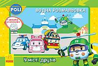 Robocar Poli (водна розмальовка) : У місті друзів (у)(19.9)(Л601048У)