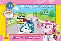 Robocar Poli (водна розмальовка): Команда спасателей (р)(19.9)(Л601045Р)