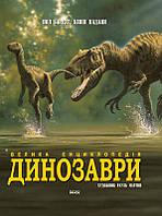 Динозаври. Велика енциклопедія (у)(300)(N901473У)