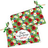 Косметичка-гаманець - Нехай в душі квітнуть квіти
