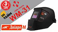 Маска сварщика маска хамелеон Dnipro-M WM-31