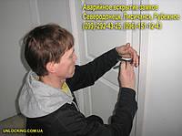 Вскрытие межкомнатной двери